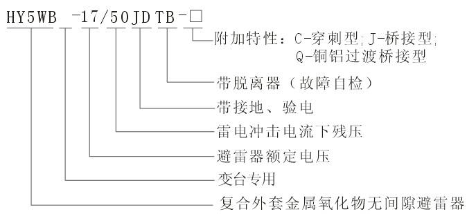 避雷器接线图lb1-a15